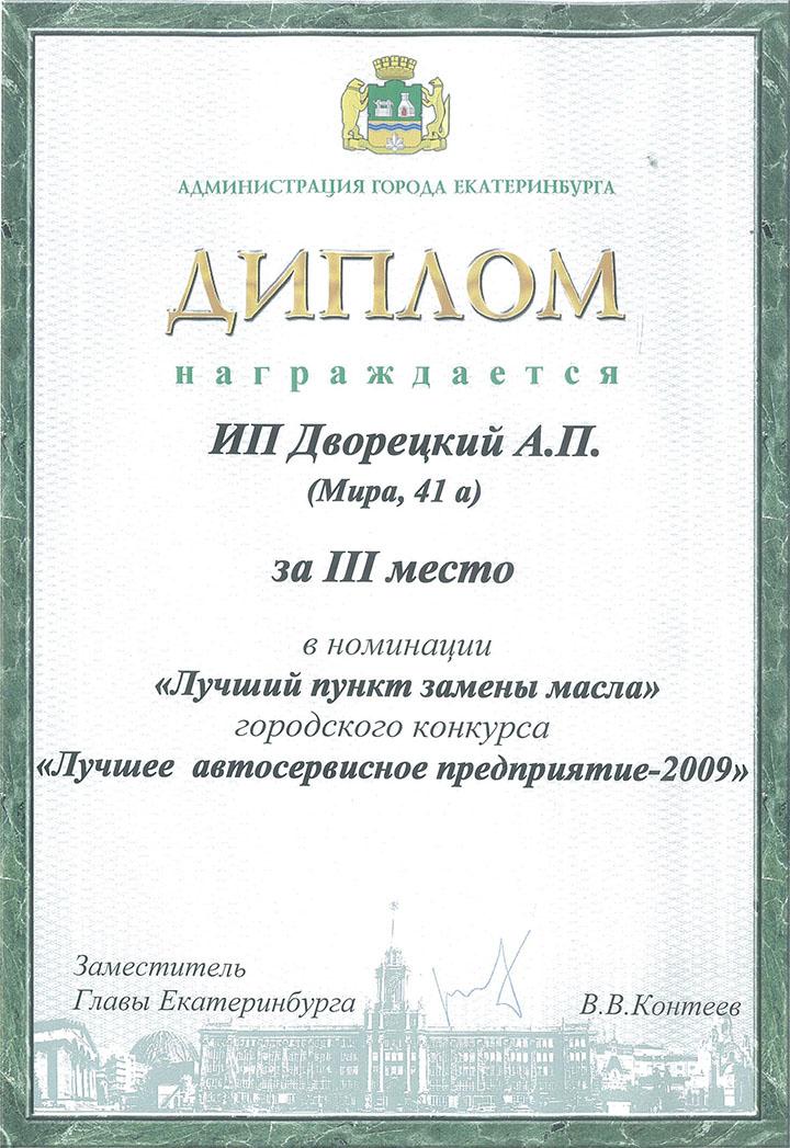 Лицензии и сертификаты Автосервис castrol Диплом